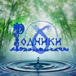 Сибирский фестиваль родной культуры «РОДНИКИ»