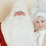День Деда Мороза и Снегурочки (30 января)