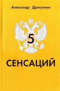 Драгункин Александр Николаевич. «5 сенсаций»