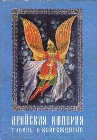 Владимир Данилов «Арийская империя. Гибель и возрождение». Том I.