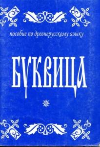 «Буквица – учебное пособие по древнерусскому и древнеславянскому языку»