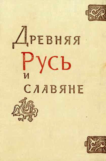 Авторский коллектив. «Древняя Русь и славяне»