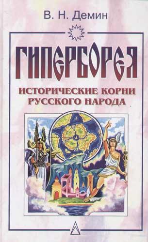 Дёмин Валерий Никитич. «Гиперборея. Исторические корни Русского народа»