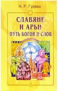 Гусева Наталья Романовна. «Славяне и Арьи. Путь богов и слов»