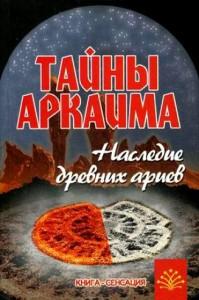 Путенихин В.П.  «Тайны Аркаима. Наследие древних ариев»