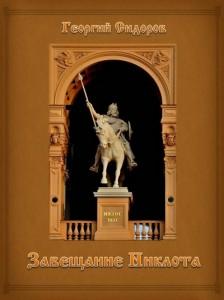 Георгий Сидоров, «Завещание Никлота»