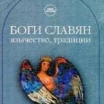 Гаврилов Дмитрий Анатольевич, Наговицын Алексей Евгеньевич. «Боги славян. Язычество. Традиция»
