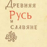 Т.В.Николаева. «Древняя Русь и Славяне»