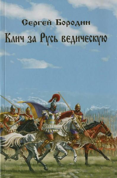 Бородин Сергей. «Клич за Русь ведическую»