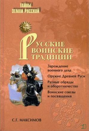 Максимов Сергей Григорьевич, «Русские воинские традиции»