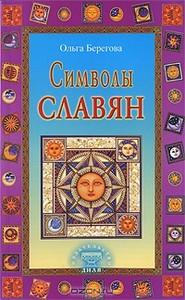 Ольга Берегова. «Символы славян»