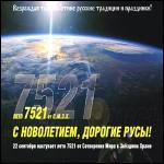 Новак Александр.  «Новолетие – славяно-арийский Новый Год»