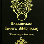 Велемудр. «Славянская книга смерти»