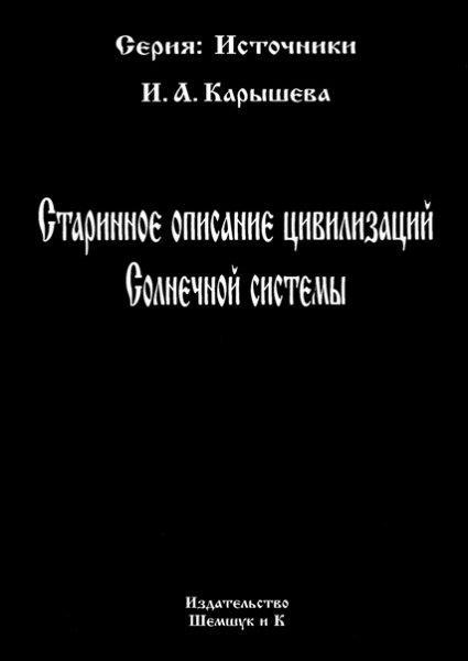 Карышева И.А. «Старинное описание цивилизаций Солнечной системы»