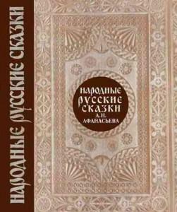 Афанасьев Александр Николаевич. «Народные Русские сказки»