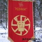 Славянская община «Родолюбие»