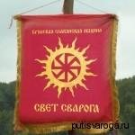 Брянская языческая славянская община «Свет Сварога»
