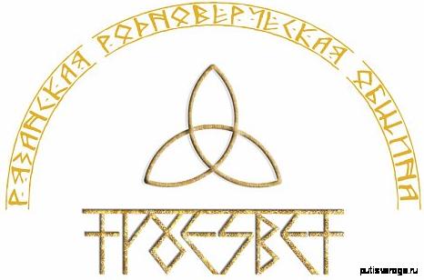 Рязанская община родноверов «Троесвет»