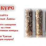 Конкурс от Славянской Лавки!