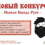 Конкурс Славянской Бороды!