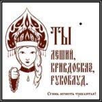 Как ругались славяне в древности?