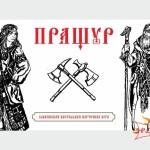 Славянская настольная карточная игра «Пращур» — уже в продаже!