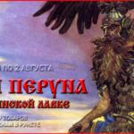 Дни Перуна в Славянской Лавке! До 3 августа