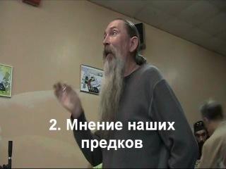 Славянское здравомыслие