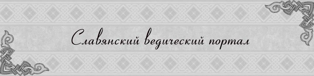 Славянский Ведический Портал