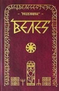 Книга Велеса
