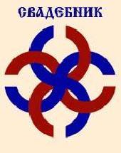 Славянский символ Свадебник