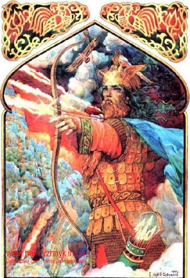 Бог - Перун Громовержец. (Картина Королькова)