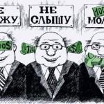 Славянин и политика