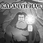 Корочун , Карачун (22 декабря)