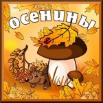 Первые Осенины (14 сентября)