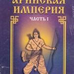 Виктор Данилов «Арийская империя. Гибель и возрождение». Том II.