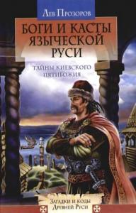 Лев Прозоров. «Боги и Касты Языческой Руси»