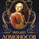 Михайло Ломоносов.  «Древняя российская история»