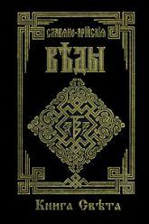 Веды «Книга Света»