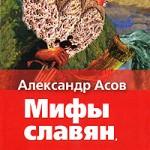 Александр Игоревич Асов «Меч Сварога. Мифы славян, рассказанные для детей».
