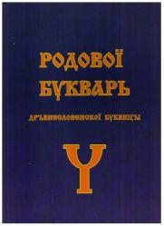 Уфимцев Л.В., Ошуркова Т.Ф.. «Родовой букварь древнеславянской буквицы»