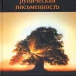 Бычков А.А., Громов Д.В.. «Славянская руническая письменность»