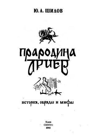 Шилов Ю.А. «Прародина Ариев. История, обряды и мифы»