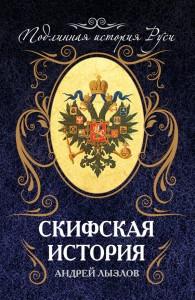Лызлов Андрей. «Скифская история»