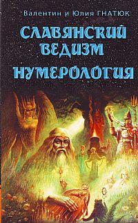 Гнатюк Ю. / Славянский ведизм. Нумерология