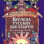 Лев Прозоров. «Времена Русских Богатырей»