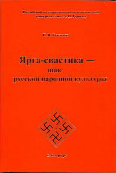 Кутенков П.И. «Ярга-свастика – знак Русской народной культуры»