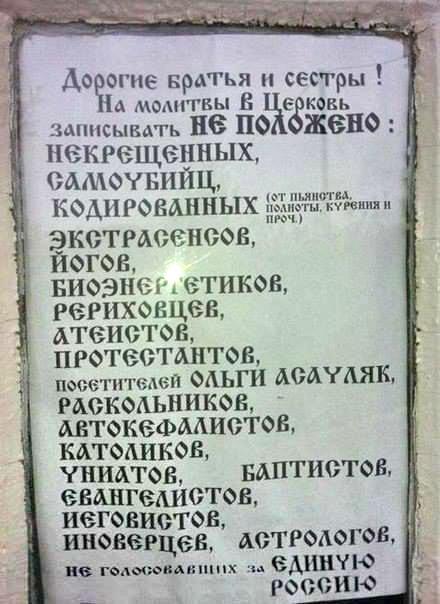 РПЦ и Власть