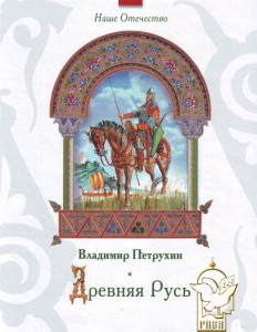 Петрухин Владимир. «Древняя Русь»