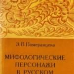 Э.В.Померанцева. «Мифологические персонажи в русском фольклоре»